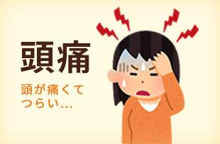 産後のお悩み